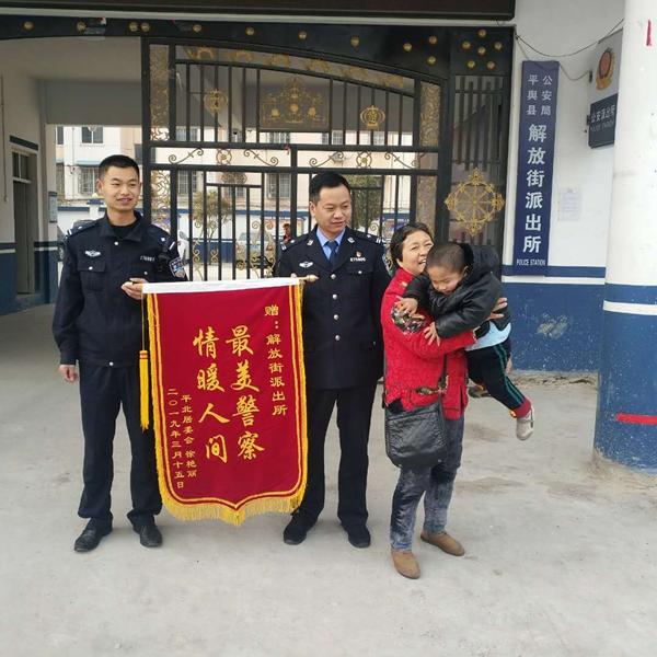 平舆县民警寻迹找幼童