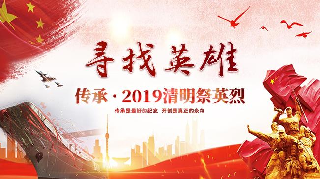 寻找英雄 传承·2019清明祭英烈