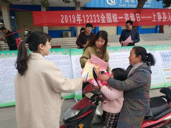 """上蔡县开展""""12333全国统一咨询日""""宣传活动"""