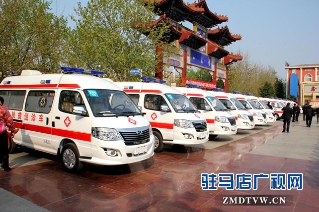 确山县举行健康扶贫巡诊车辆发放仪式
