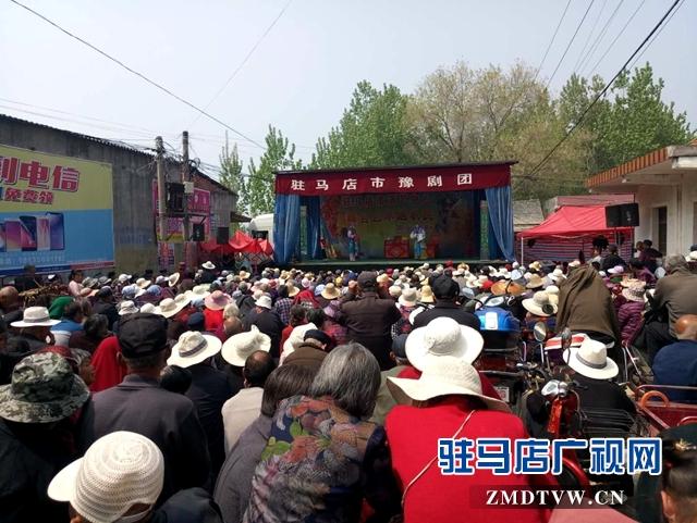 驻马店市演艺中心:送戏下乡文化惠民