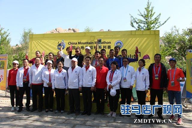 2019中国山地马拉松系列赛驻马店嵖岈山站圆满落幕