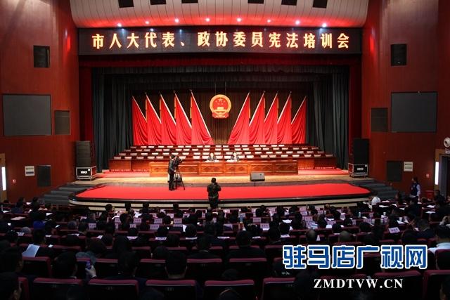 驻马店市召开人大代表 政协委员宪法知识培训会
