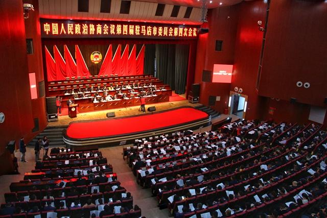 政协第四届驻马店市委员会第四次会议隆重开幕