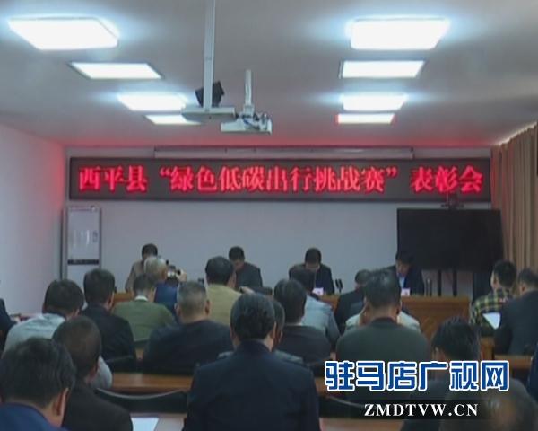 西平县召开绿色低碳出行挑战赛表彰会