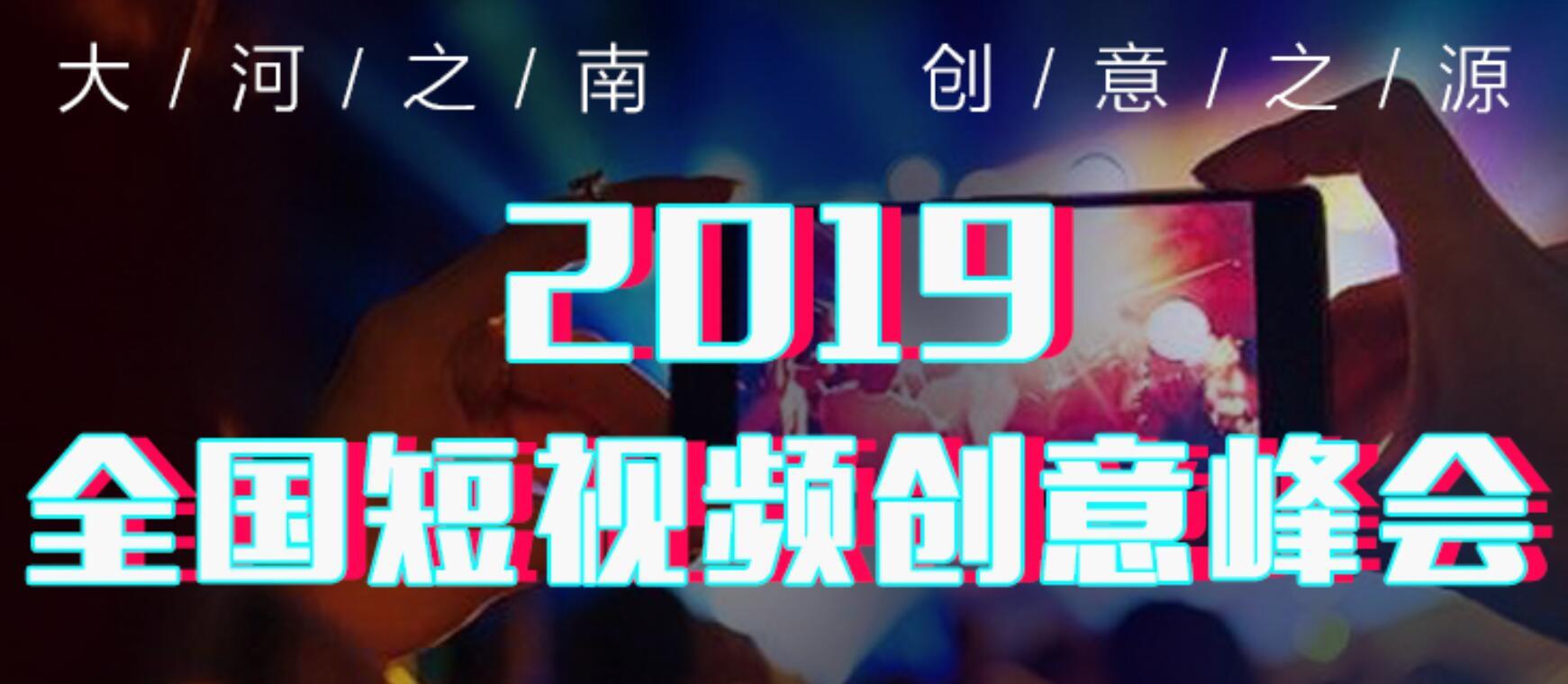 2019年全国短视频创意峰会直播
