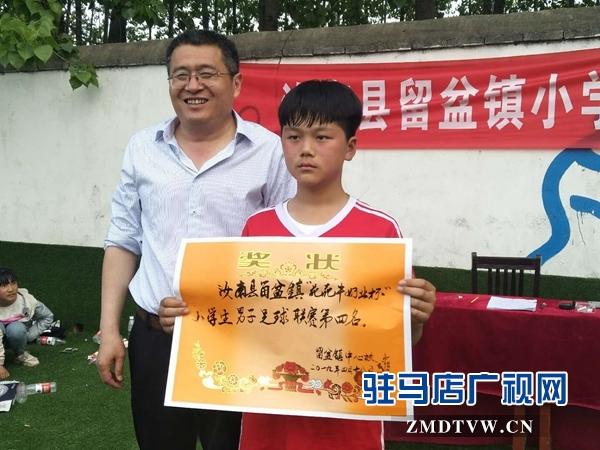 汝南县留盆镇举办小学生足球比赛