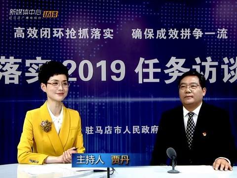 落实2019任务访谈--市教育局局长王和平