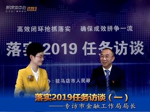 落实2019任务访谈--市金融工作局局长李俊岭