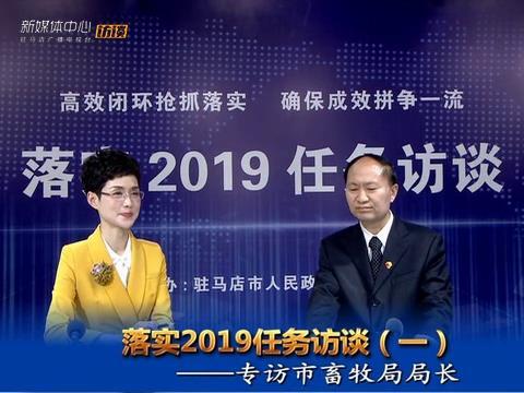 落实2019任务访谈--市畜牧局局长蔡新国