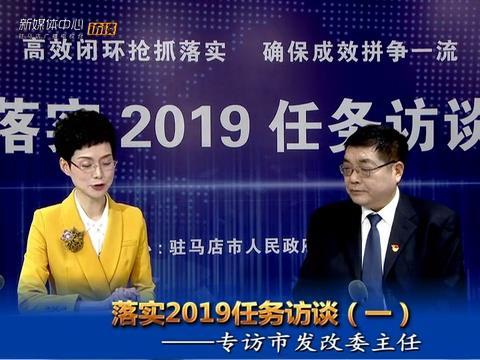 落实2019任务访谈--市发改委主任孔华