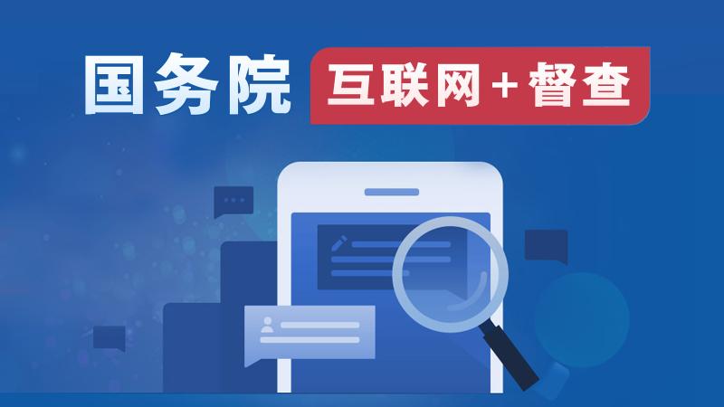 """中国政府网正式上线国务院""""互联网+督查""""平台"""