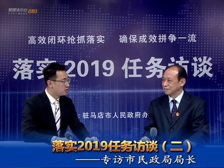 落实2019任务访谈--市民政局局长王启现