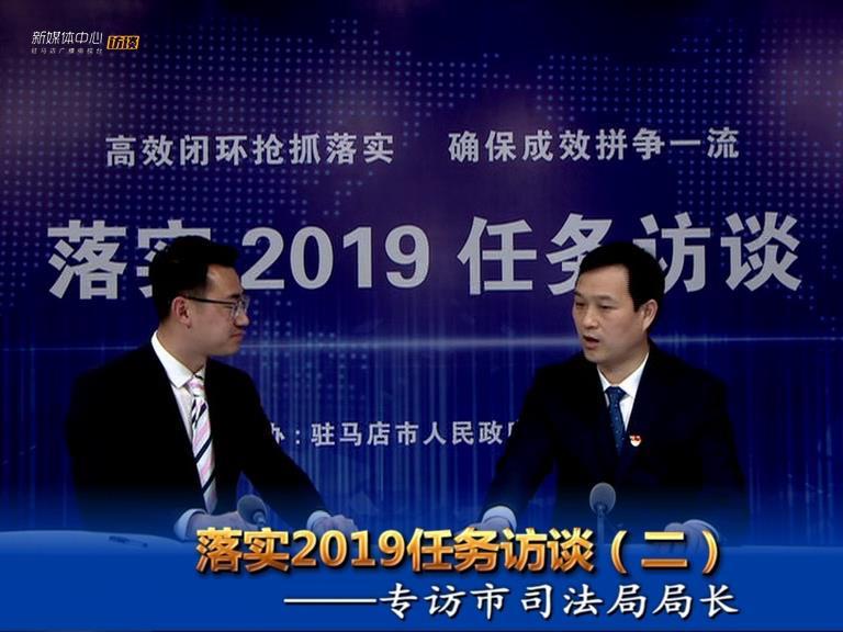 落实2019任务访谈--司法局局长张卫东