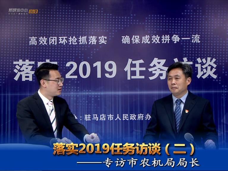 落实2019任务访谈--市农机局局长鲍秋仁