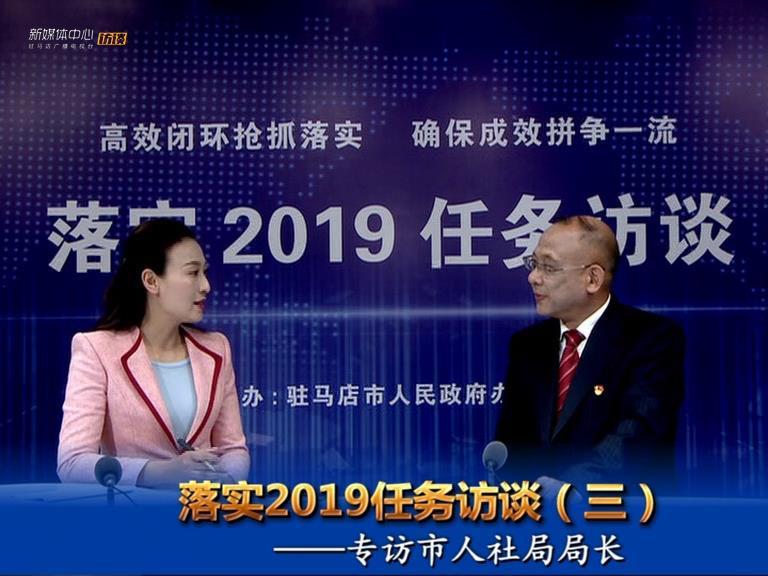 落实2019任务访谈--市人社局局长樊卫华