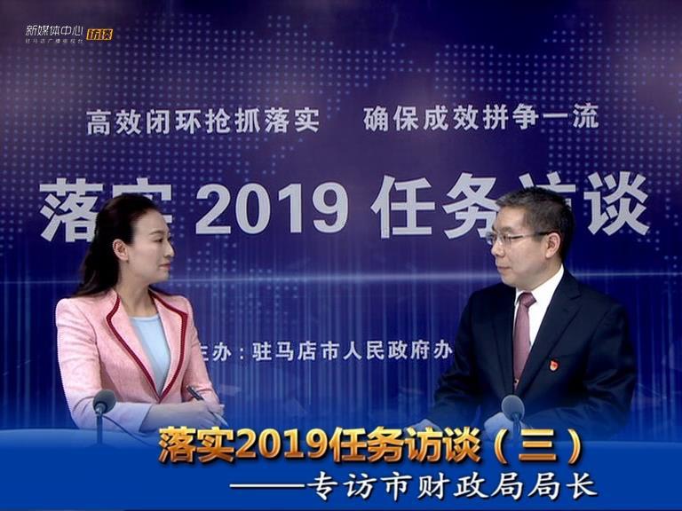 落实2019任务访谈--市财政局局长李瑞红