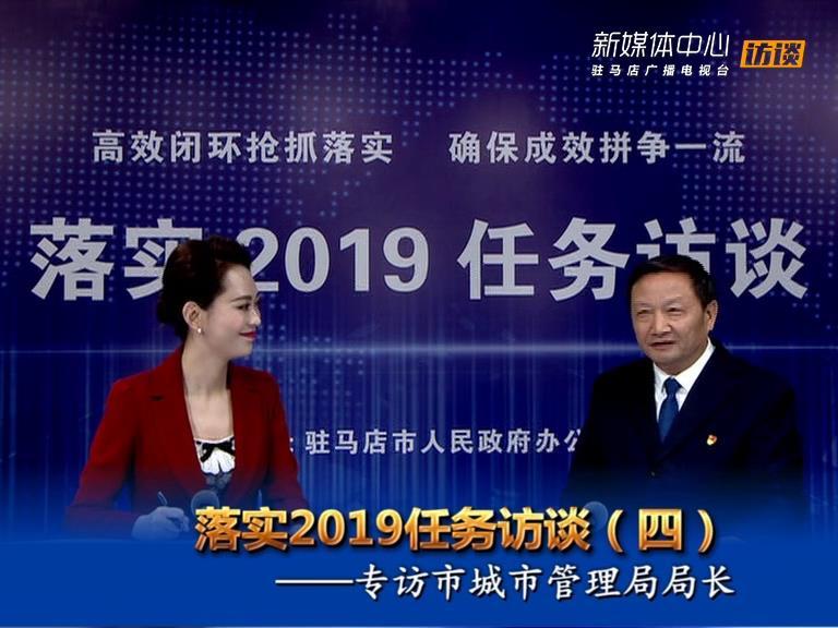 落实2019任务访谈--市城市管理局局长王洪言
