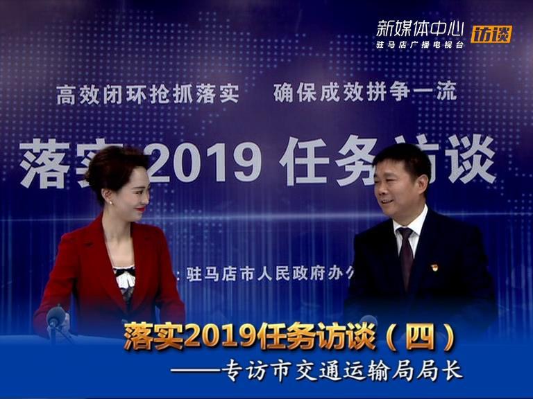落实2019任务访谈--市交通运输局局长孙留平
