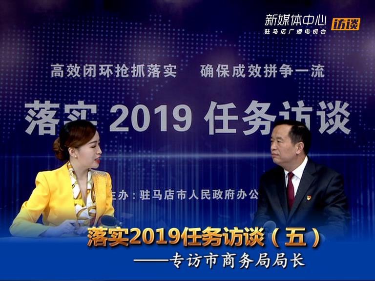 落实2019任务访谈--市商务局局长赵怀中