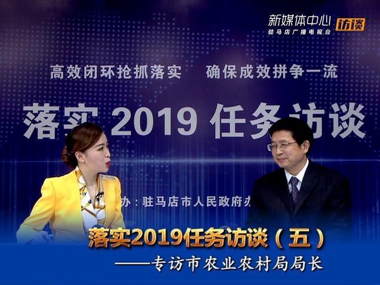 落实2019任务访谈--市农业农村局局长张中林
