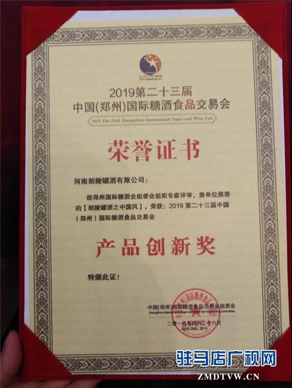 朗陵罐酒之中国风荣获第二十三中国(郑州)国际糖酒食品交易会产品创新品牌奖