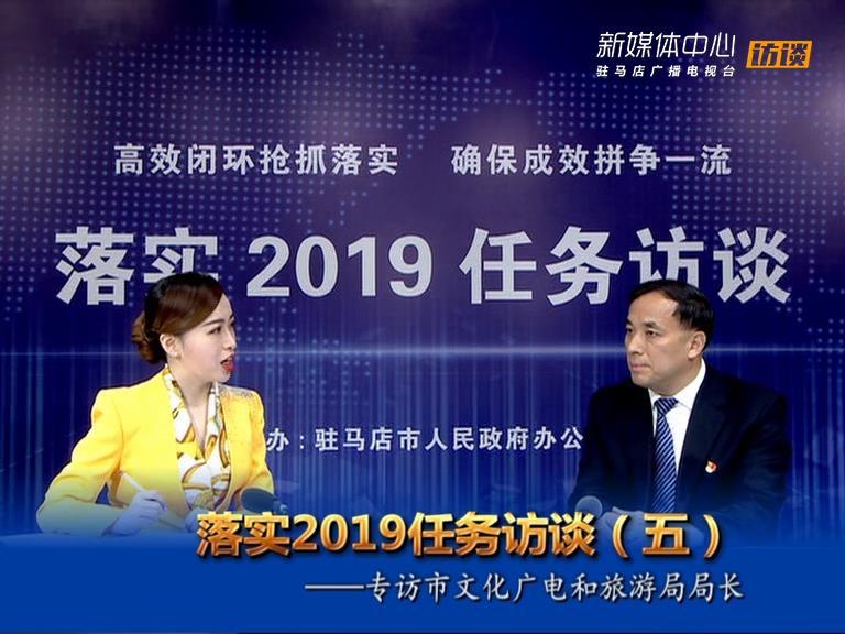 落实2019任务访谈--市文化广电和旅游局局长何新阁