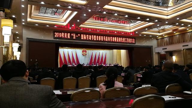 """驻马店市举行庆""""五一""""国际劳动节表彰大会"""