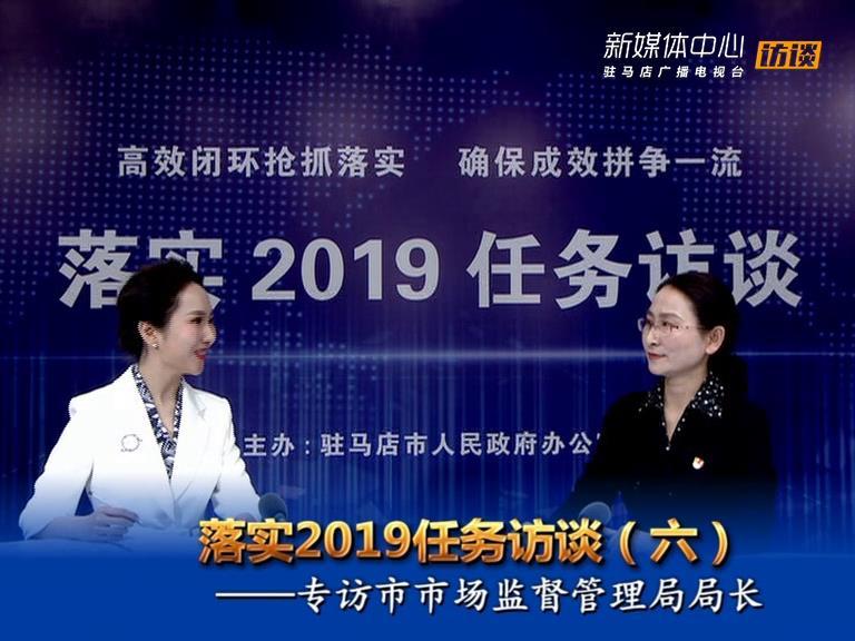 落实2019任务访谈--市市场监督管理局局长李华荣