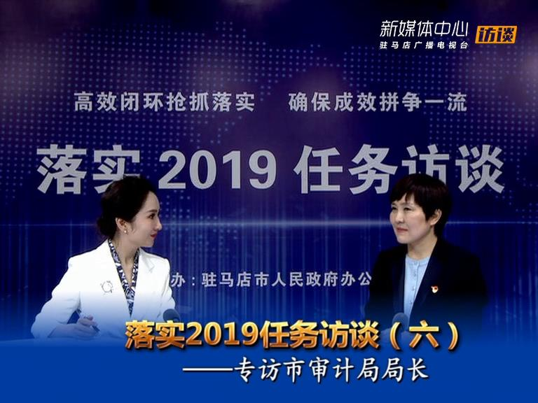 落实2019任务访谈--市审计局局长刘翠萍