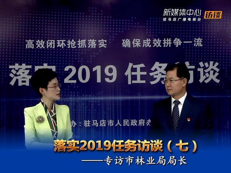 落实2019任务访谈--市林业局局长赵站