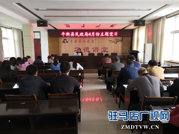 """平舆县民政局开展""""学条例、强组织、增活力""""主题党日活动"""