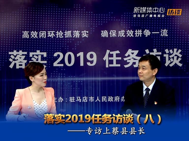 落实2019任务访谈--上蔡县人民政府县长李卫明
