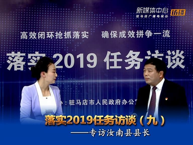 落实2019任务访谈--汝南县人民政府县长刘军民