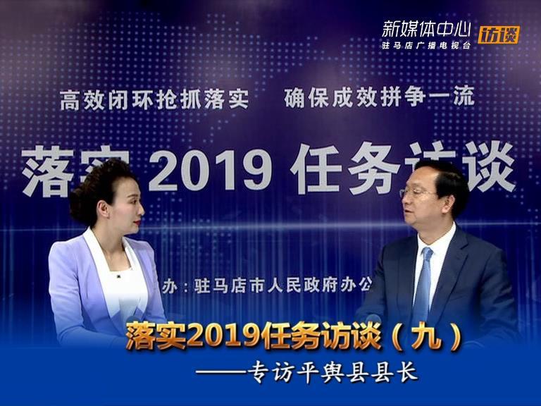 落实2019任务访谈--平舆县人民政府县长赵峰
