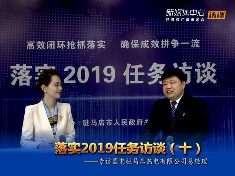 落实2019任务访谈--国电驻马店热电有限公司总经理王科峰