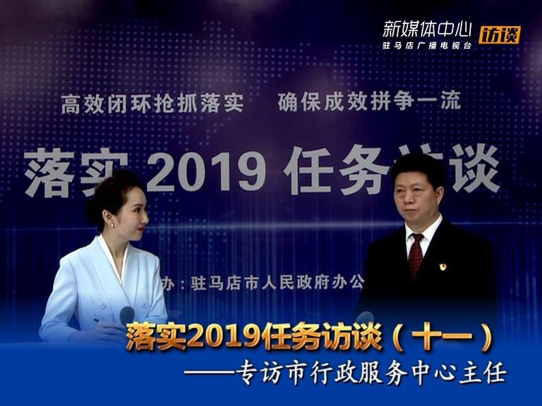 落实2019任务访谈--市行政服务中心主任宋志成
