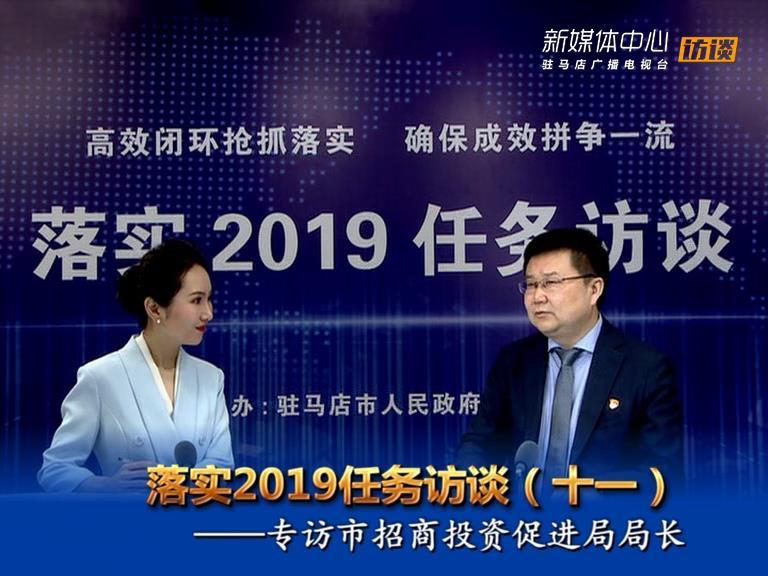 落实2019任务访谈--市招商投资促进局局长刘志