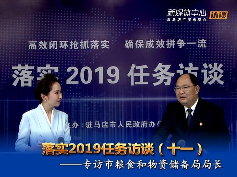 落实2019任务访谈--市粮食和物资储备局局长王忠民