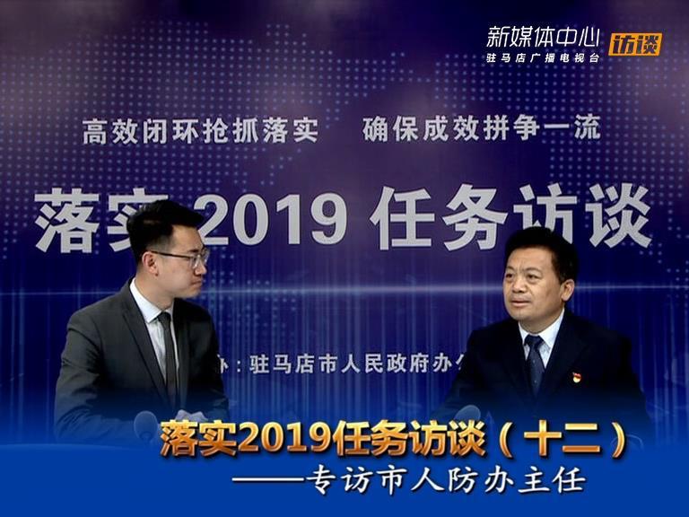 落实2019任务访谈--市人防办主任朱民喜