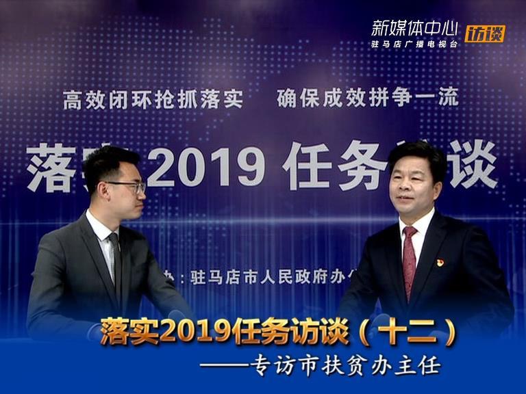 落实2019任务访谈--市扶贫办主任邵奉公