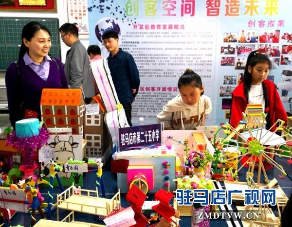 驻马店市教育局举办2019年创客嘉年华活动