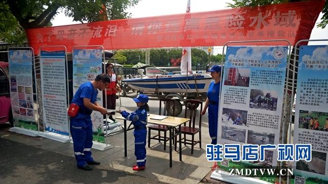 驻马店市蛟龙水上义务搜救队举行防溺水宣传活动