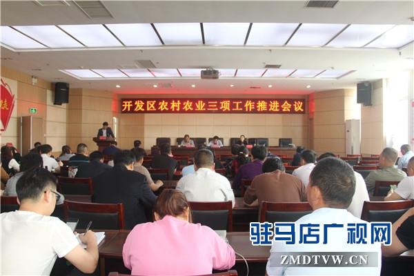 开发区召开农村农业三项工作推进会