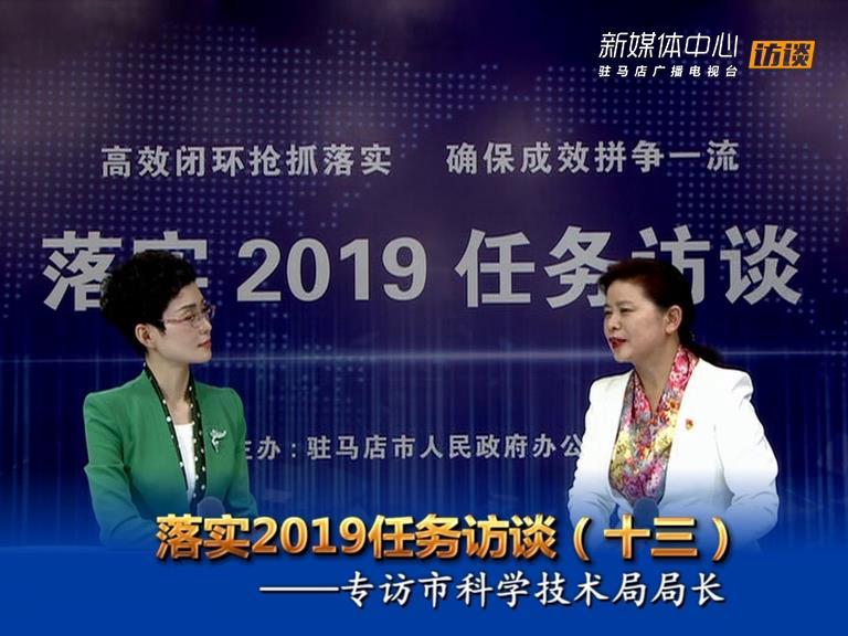 落实2019任务访谈--市科技局局长胡晓黎