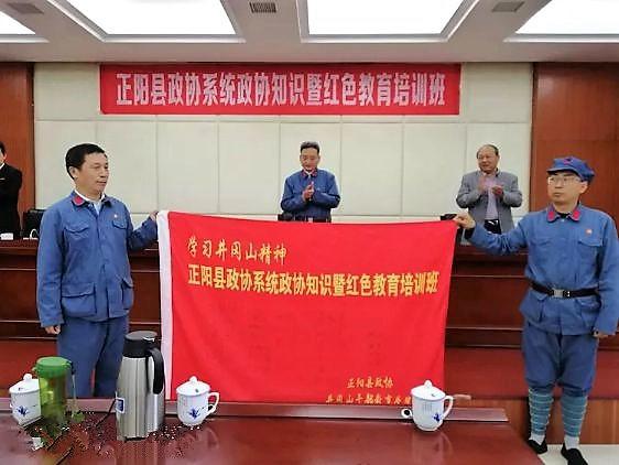 正阳县政协开展井冈山红色教育活动