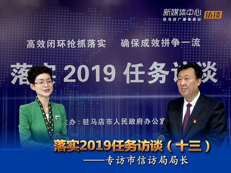 落实2019任务访谈--市信访局局长徐秋生