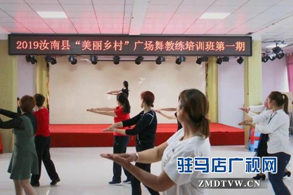 汝南县举办广场舞教练培训班