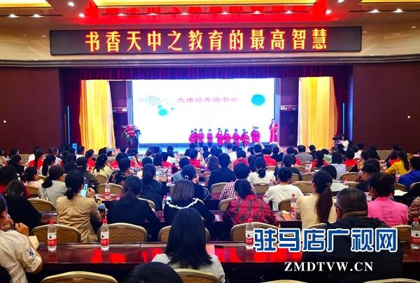 弘扬中华优秀传统文化 打造书香天中