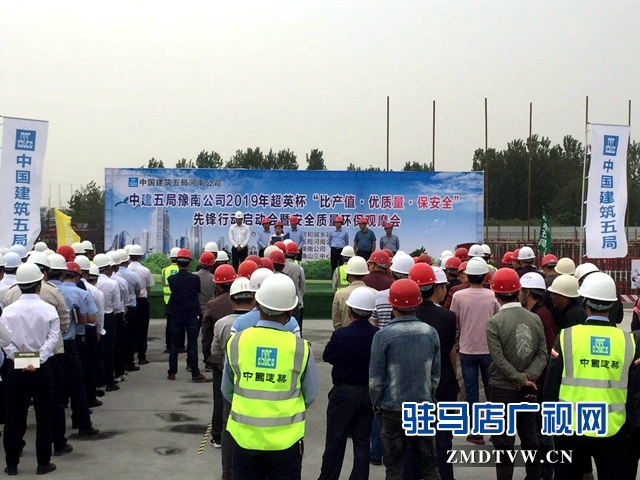 中建五局豫南公司举行安全质量环保观摩会